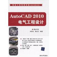 AutoCAD 2010电气工程设计(配光盘)(精益工程视频讲堂(CAD/CAM/CAE))