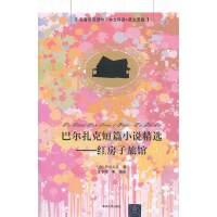 巴尔扎克短篇小说精选――红房子旅馆(名著双语读物・中文导读+英文原版)