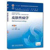 皮肤性病学(人卫八版/本科临床/十二五规划)