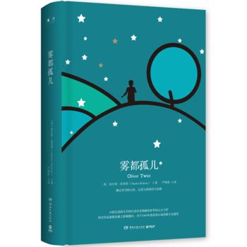 【二手旧书9成新】雾都孤儿(2018精装版) 查尔斯·狄更斯,博集天卷 出品