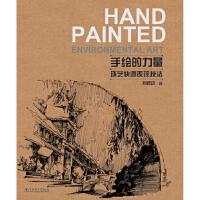 手绘的力量――环艺快速表现技法 祝程远 9787512333512 中国电力出版社