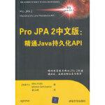 【二手旧书9成新】 Pro JPA2中文版:精通Java持久化API