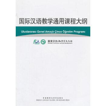 国际汉语教学通用课程大纲(土耳其语.汉语对照)