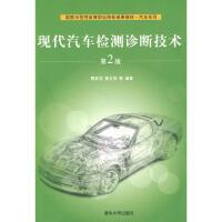 现代汽车检测诊断技术(第2版)