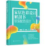 家居色彩设计解剖书.软装配色设计