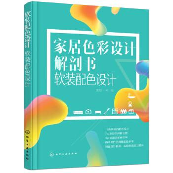 家居色彩设计解剖书.软装配色设计室内设计师专用色彩搭配手册,一线设计师精彩案例搭配CMYK色值解析,直击空间配色精髓