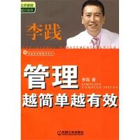 管理越简单越有效 五项管理作者李践 企业高效经营管理培训 书籍
