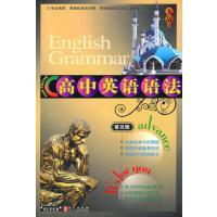 【正版二手书旧书 8成新】高中英语语法(普及版) 无敌英语 本书 外文出版社 9787119071350