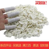 白色乳胶手指套 劳保工业 乳胶防静电一次性手套