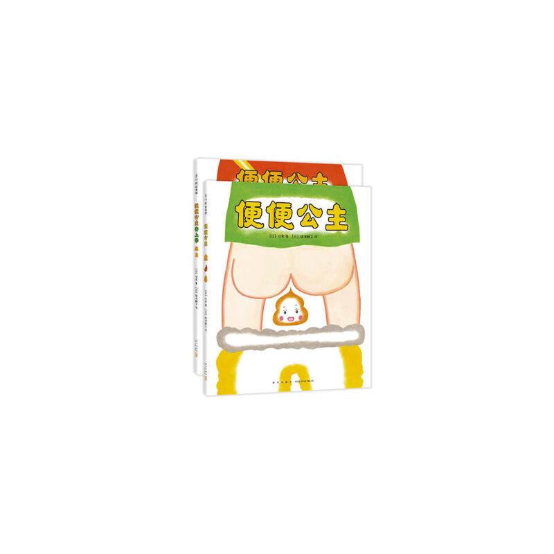 便便公主系列(全2册:便便公主、便便公主去上学)