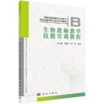 正版教材 生物教师教学技能实训教程 张小勇,王重力,李维 科学出版社