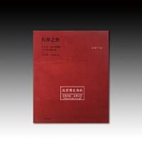 有界之外:卡地亚・故宫博物院工艺与修复特展(全1册) 布面精装 故宫出版社出版