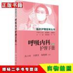 【二手9成新】呼吸内科护理手册(第2版)吴小玲、万群芳、黎贵科学出版社