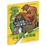 小水怪与大狗熊9787537660440河北少年儿童出版社