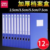 得力�k公文具用品批�l文件盒�n案盒A4文件大�Y料盒塑料文�n盒加厚收�{盒子