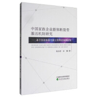 中国家族企业群体断裂带激活机制研究:基于国美电器与雷士照明的案例比较 范合君,杜博 著 经济科学出版社 97875141