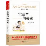 宝葫芦的秘密 曹文轩推荐儿童文学经典书系 3万多名读者热评!