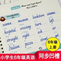 墨点字帖2019秋小学生同步英语凹槽练字宝6年级上册硬笔钢笔书法反复临摹英文字帖
