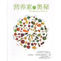 营养素的奥秘, 中国保健协会,汤臣倍健营养与健康研究中心 编著, 世界图书出版公司