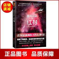 星际迷航红衫 约翰斯卡尔齐 北京联合出版公司