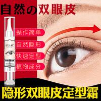 伊芳妮隐形双眼皮定型霜持久眼霜保湿补水提拉紧致眼部护理 眼膜贴