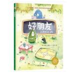 小月亮童书 精装硬壳硬皮绘本 好朋友 幼儿园大中小班推荐阅读从小培养理解宽容被人的品质和换位思考的思维方式3-6岁儿童