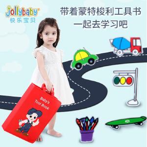 jollybaby蒙特梭利早教布书3-5-6岁儿童过家家玩具男女孩生日礼物-蒙特梭利 宝宝工具箱 (红)