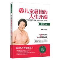 0~3岁儿童*的人生开端――中国宝宝早期教育和潜能开发指南(正常儿卷)