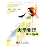 【新书店正版】大学物理学习指导魏有峰,罗中杰9787030162847科学出版社