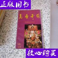 [二手旧书9成新]高原奇葩――藏传佛教圣地塔尔寺艺术巡礼 /青海?