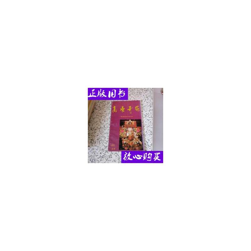 [二手旧书9成新]高原奇葩——藏传佛教圣地塔尔寺艺术巡礼 /青海? 正版旧书,放心下单,如需书籍更多信息可咨询在线客服。