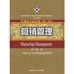 哈佛商学院案例(第2辑):营销管理 中国人民大学商学院织,吕一林 中国人民大学出版社 9787300080253
