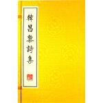 韩昌黎诗集(影印本、宣纸线装、一函两册)