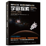 科学可以这样看:宇宙探索(再忙,也要仰望星空,写给每位地球人的通识读物)