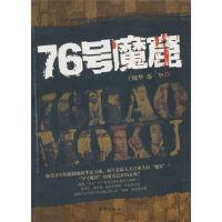 76�魔窟 【正版��籍】