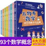 【限时秒杀包邮】 万物有数学全8册 有趣数学故事书 四维法培养孩子的数学思维 数字与运算 几何图形统计与概率量与计量数