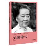 十大华人科学家丛书:吴健雄传