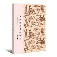 【正版全新直发】我的精致生活图鉴 孤独的优惠美食嘉 9787549119172 广东南方日报出版社