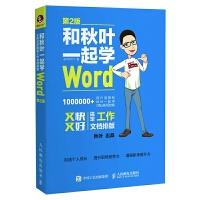 正版全新 和秋叶一起学Word 第2版