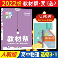 2022教材帮物理选修3-1人教版RJ高中物理教材解读 高二物理知识手册 高中物理选修3-1高二物理选修3-1人教版天星