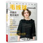 毛线球26:优雅的蕾丝编织
