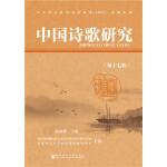 中国诗歌研究(第十七辑)