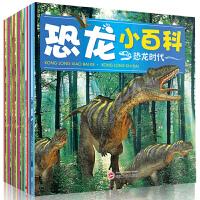 恐龙小百科注音版全套8册儿童科普书小学生课外阅读书籍 一二三年级课外书必读班主任老师推荐恐龙绘本故事书 6-8岁儿童读