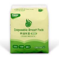可爱多一次性防溢乳垫24片 溢乳垫防益防漏奶贴