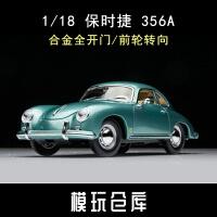 1:18太阳星保时捷Porsche356A1500GS老爷车合金汽车模型摆件礼品品质定制新品 翠绿色