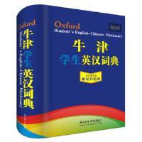 牛津学生英汉词典
