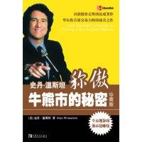 【新书店正版】史丹 温斯坦称傲牛熊市的秘密(珍藏版)杰克・潘考夫斯基9787500680819中国青年出版社