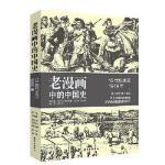 老漫画中的中国史 吴广伦 东方出版中心 9787547315453