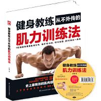 健身教练从不外传的肌肉训练法 赵健 江苏科学技术出版社【正版书】