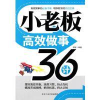 小老板高效做事36计 邢妍 编著 9787563925827 北京工业大学出版社【直发】 达额立减 闪电发货 80%城市
